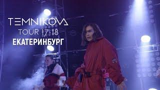 Шоу TEMNIKOVA TOUR 17/18 в Екатеринбурге - Елена Темникова