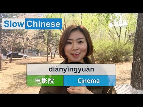 Slow & Clear Chinese Listening Practice - Cinema