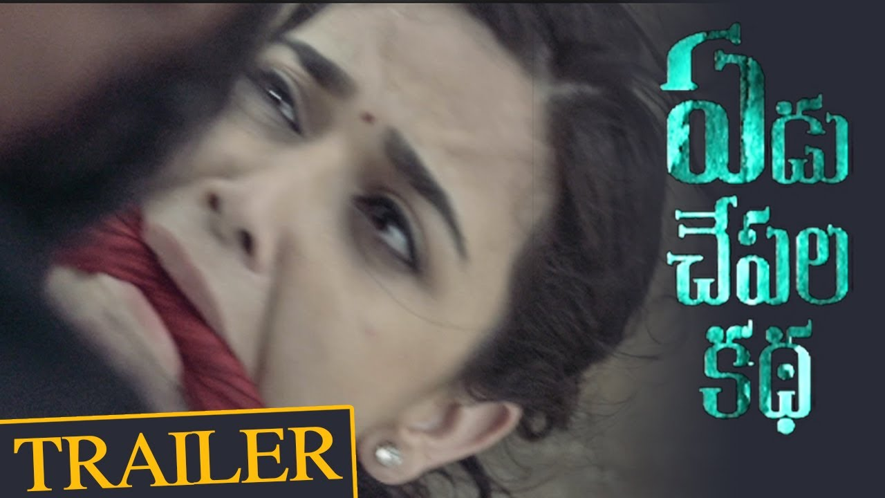 Download Yedu Chepala Katha Theatrical Trailer | Tempt Ravi | 18 Plus Only
