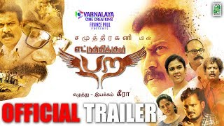 Para Movie Official Trailer