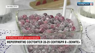 В Ноябрьске пройдёт выставка-ярмарка