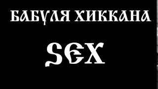 БАБУЛЯ ХИККАНА: SEX [+18]
