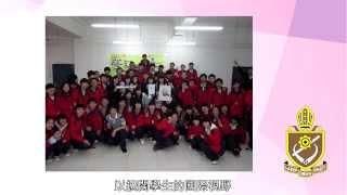 Publication Date: 2014-01-22 | Video Title: 學校簡介2013