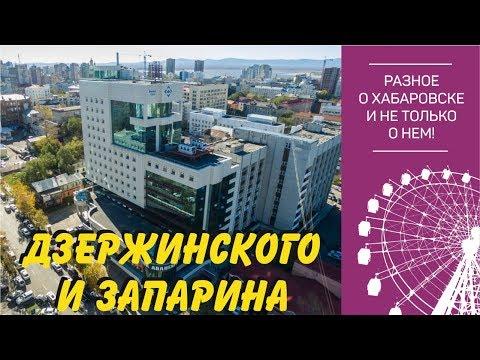 Дзержинского и Запарина. Центр Хабаровска. Часть 1