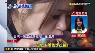 食藥署(12)公布,日本一風堂的秘傳豚骨味醬驗出防腐劑不符規定,代理商...