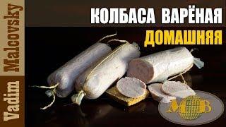 Рецепт Колбаса варёная домашняя из курятины и свинины или как сделать варёную колбасу дома.