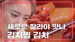 [선공개]얼큰하고 부드러운 환상의 김치찜! 과연 그 맛…
