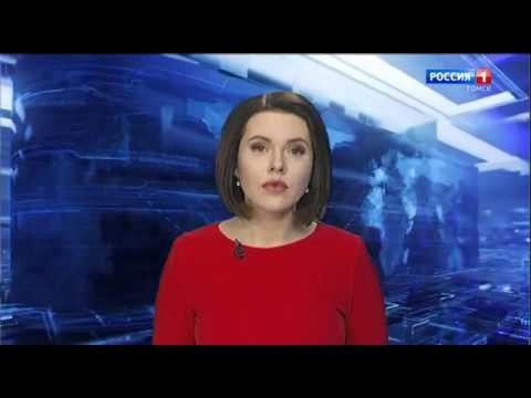 Вести-Томск, выпуск 14:20 от 07.02.2020