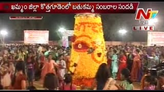 Bathukamma Celebrations At Khammam District