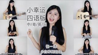 田馥甄【小幸运】四语版(中粤英日)Hebe-Little Happiness-4 languages version (Chinese, Cantonese, English, Japanese) thumbnail