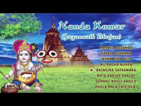 Nanda Kumar Jagannath Bhajan Oriya I Full Audio Songs Juke Box