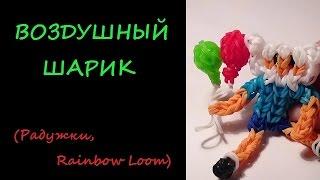 ВОЗДУШНЫЙ ШАРИК из резинок Rainbow Loom, Радужки Rainbow Loom