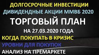 ТОРГОВЫЙ ПЛАН на 27.03.2020г. - как и куда инвестировать. Выбор акций на 2020 год. Мой портфель.