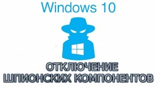 отключение шпионских компонентов Windows 10