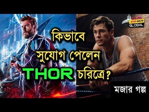 Thor চরিত্রে সুযোগ পাওয়ার মজার ঘটনা Crish Hemsworth এর  | Thor Audition | Star Golpo Global