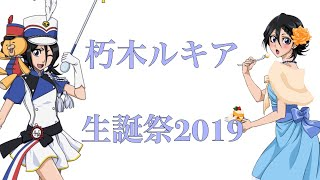 卍解バトル【朽木ルキア誕生日ストーリー】