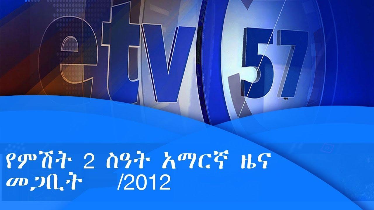 #etv ኢቲቪ 57 የምሽት 2 ስዓት አማርኛ ዜና ...መጋቢት 29/2012 ዓ.ም