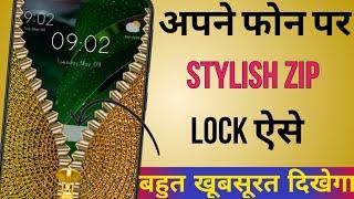 Android stylish zip screen lock || beautiful lock