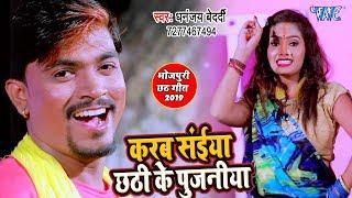 Dhananjay Bedardi का यह छठ गीत धमाल पर धमाल पर रहा है | Karab Saiya Chhathi Ke Pujaniya