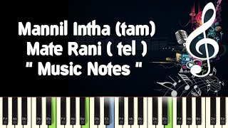 Mannil Intha /Mate Rani Chinnadhani/Piano Notes /Midi File /Karaoke