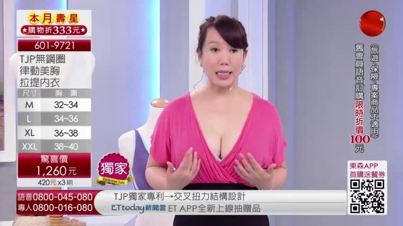 李青 - TJP無鋼圈律動美胸拉提內衣