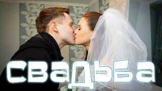 Наша СВАДЬБА, история любви, поженились, муж и жена, WEDDING