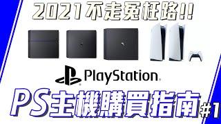 《PS閒聊》2021到底PS5是必備嗎? 市場決定主機、辦PS帳號、加入會員、買實體跟數位遊戲 SKY