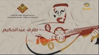 ليلة نحن تراثنا تكرم الراحل طارق عبدالحكيم