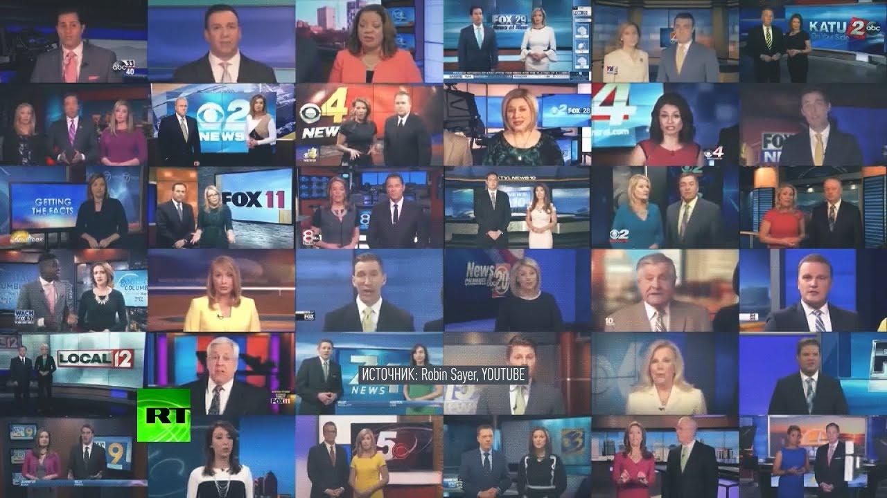 Манипуляция сознанием: в США десятки телеведущих прочитали одинаковый текст о «фейковых новостях»