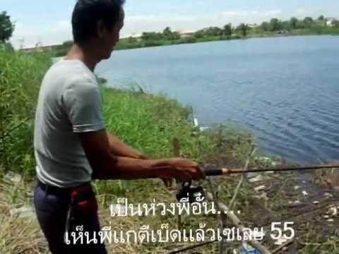 ตกปลานิล ทีมตกปลาปรีชา9 กทม