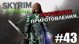 Skyrim Redone - 43 [Темное Братство #5] - Последние приготовления...