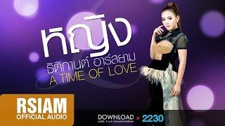 A TIME OF LOVE หญิง ธิติกานต์ อาร์สยาม [Official Music Long Play]