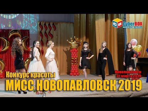 Новопавловск. Мисс Новопавловск 2019 (31.03.2019)