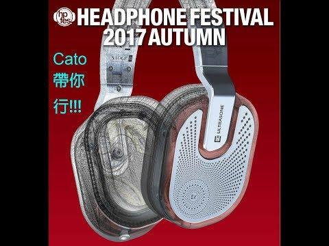 Tokyo Headphone Fest. 2017秋之進擊!! Part 1 〈數碼捕籠〉 2017-11-25