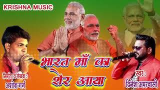 New Modi DJ Song 2019 भारत माँ का शेर आया Bharat Ma Ka Sher Aaya सिंगर दिनेश अमरवासी