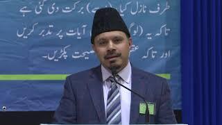 Quran Seminar 2020 Full Event