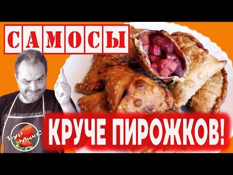 Правильный рецепт. Крымские самосы – жареные пирожки , с фруктами и весенним настроением