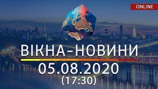 Вікна-Новини. Новости Украины и мира ОНЛАЙН от 05.08.2020 (17:30)