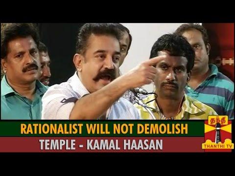 Rationalist Will Not Demolish Temple : Kamal Haasan - Thanthi TV