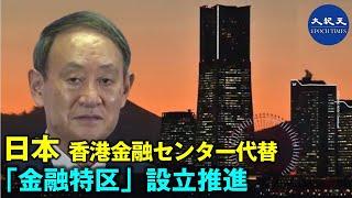 香港金融センター代替に日本「金融特区」設立推進  【紀元ヘッドライン10.30】