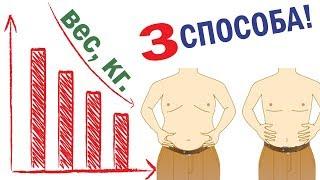 3 ПРОСТЫХ способа похудеть