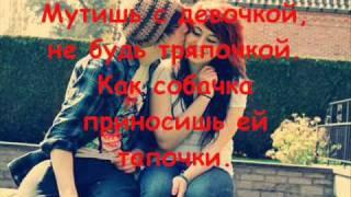 Витя Ак 47 - Мутишь с девочкой, не будь тряпочкой..