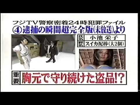 めちゃイケ 濱口優さんご結婚おめでとう!フジTV警察'01密着24時!! 逮捕の瞬間超完全版SP