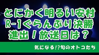 とにかく明るい安村が進出する「R-1ぐらんぷり」の決勝、放送日はいつ?...