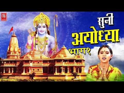 Kissa | Sooni Ayodhya Part 1 | सूनी अयोध्या  भाग 1 | Sangeeta | Kissa Ramayan | Rathore Cassettes