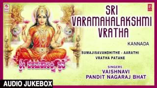 """Lahari bhakti kannada presents lakshmi devi devotinal songs of sri varamahalakshmi vratha"""" in sung voice vaishnavi & pandit nagaraj bha..."""