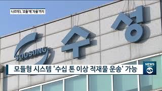 [아경TV] '나르마3' 선보인 수성..…