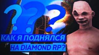 DIAMOND RP | КАК Я ПОДНЯЛСЯ НА ДРП? ОТКУДА 200.000.000$ ?! + Конкурс на 10.000.000$