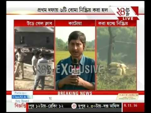 Crude bomb goes off in Katwa town in West Bengal