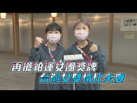 再搶帕運女團獎牌 台灣女雙情比夫妻/愛爾達電視20210831